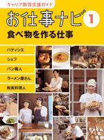 お仕事ナビ ①食べ物を作る仕事