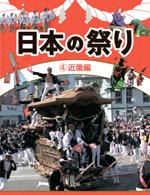 日本の祭り (4)近畿編