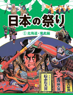 日本の祭り (1)北海道・東北編