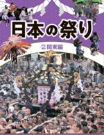 日本の祭り (2)関東編