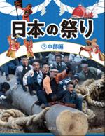 日本の祭り (3)中部編