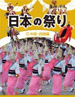 日本の祭り (5)中国・四国編