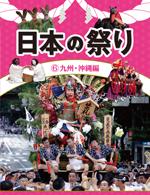 日本の祭り (6)九州・沖縄編