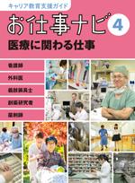 お仕事ナビ ④医療に関わる仕事