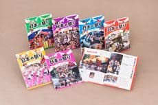 日本の祭り 全6巻