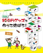新装版 100円グッズで作って遊ぼう!遊具編
