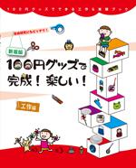 新装版 100円グッズで完成!楽しい!工作編