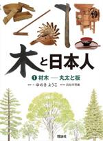材木ー丸太と板