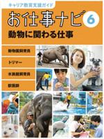 お仕事ナビ  6 動物に関わる仕事