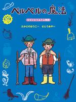 ピピンとトムトム物語 ペルペルの魔法