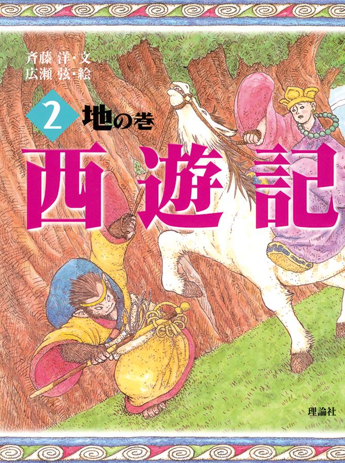 ファンタジー・アドベンチャー西遊記 (2) 地の巻