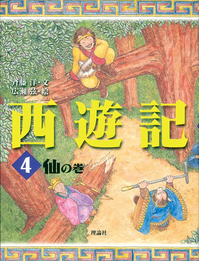 ファンタジー・アドベンチャー西遊記 (4) 仙の巻