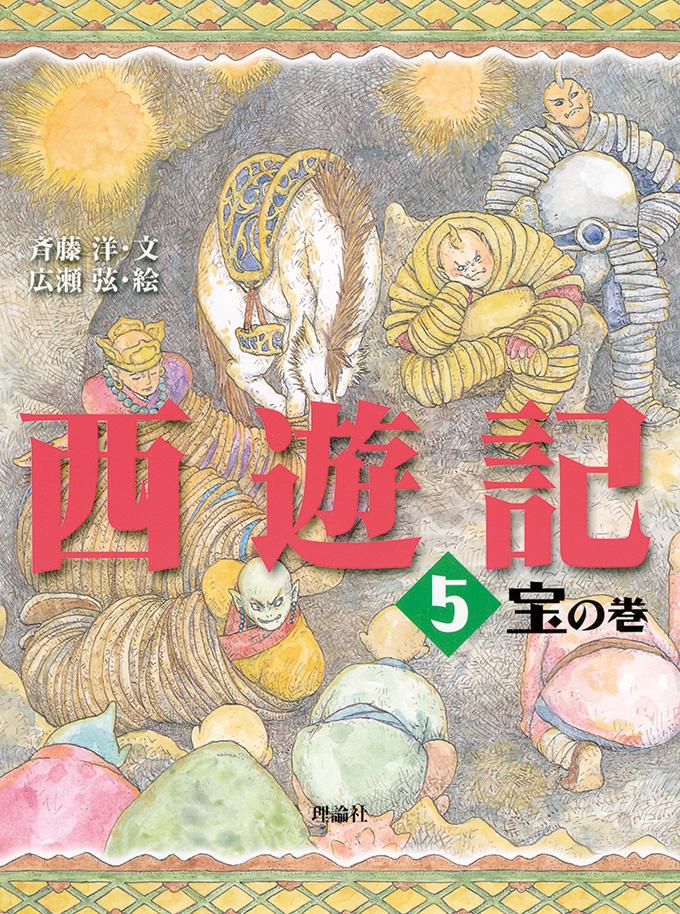 西遊記 (5) 宝の巻