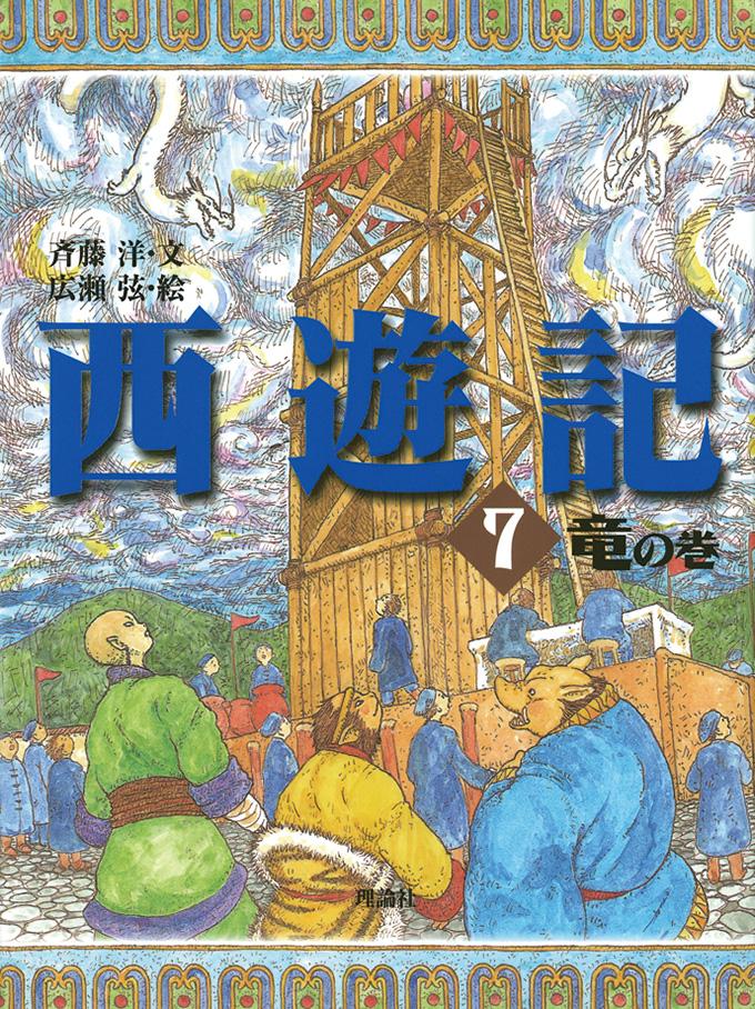 ファンタジー・アドベンチャー西遊記 (7) 竜の巻