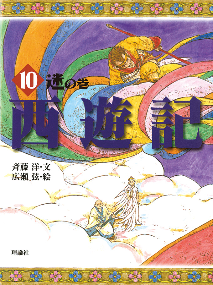 ファンタジー・アドベンチャー西遊記 (10) 迷の巻
