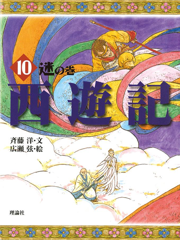 西遊記 (10) 迷の巻