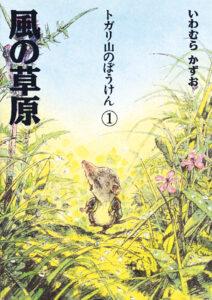 トガリ山のぼうけん (1) 風の草原