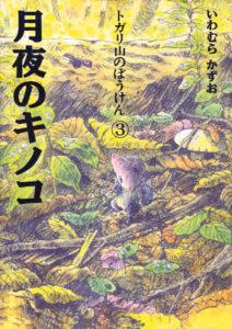 トガリ山のぼうけん (3) 月夜のキノコ