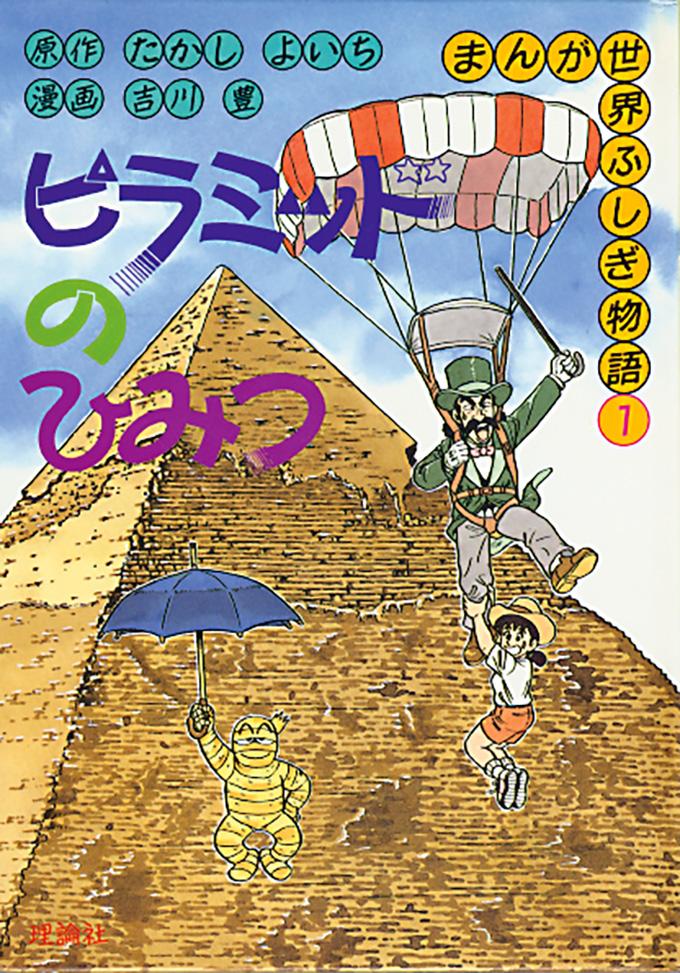 ピラミッドのひみつ
