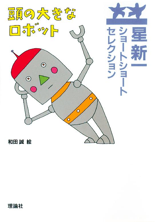 頭の大きなロボット