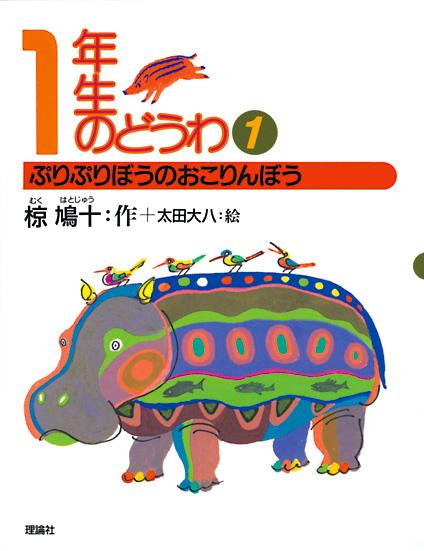 椋鳩十 学年別童話セレクション 1年生 ぷりぷりぼうのおこりんぼう