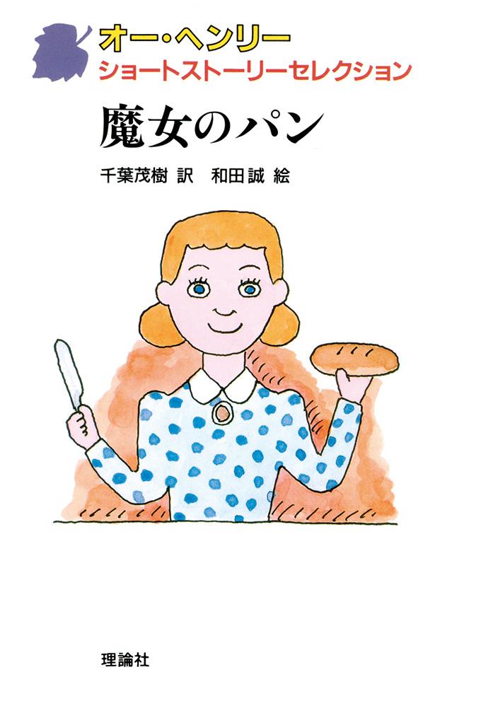 魔女のパン
