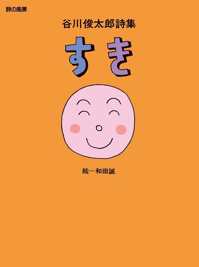谷川俊太郎詩集 すき