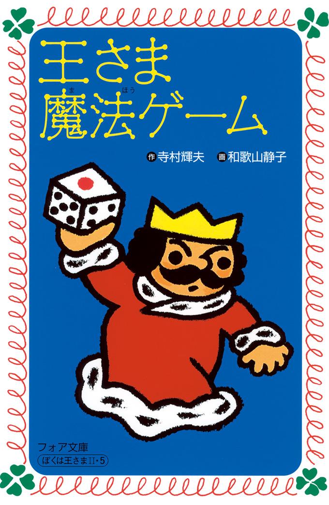 フォア文庫版 王さま魔法ゲーム
