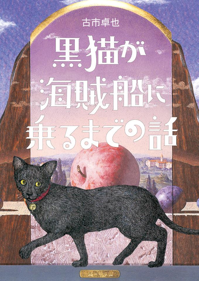 黒猫が海賊船に乗るまでの話