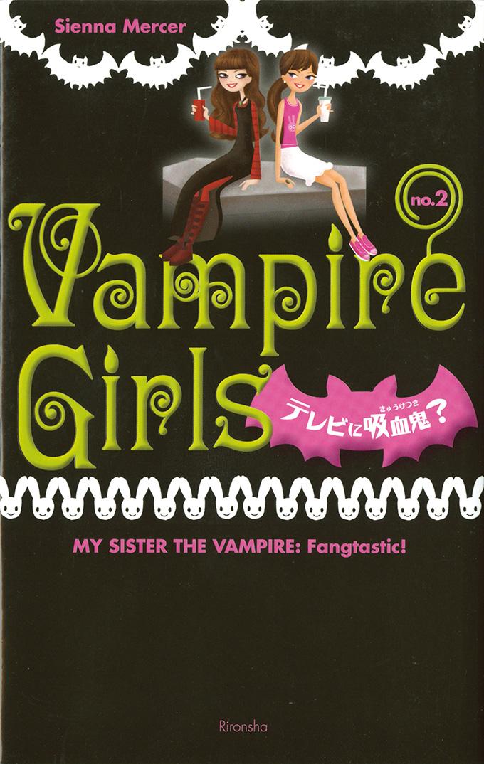 テレビに吸血鬼?