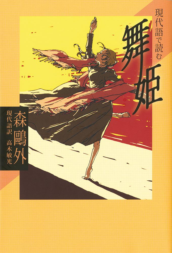 現代語で読む「舞姫」