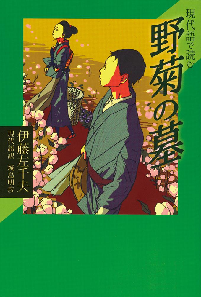 現代語で読む「野菊の墓」