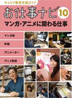お仕事ナビ 10 マンガ・アニメに関わる仕事