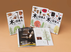 木と日本人 全3巻