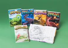新版なぞとき恐竜大行進 第1期全5巻
