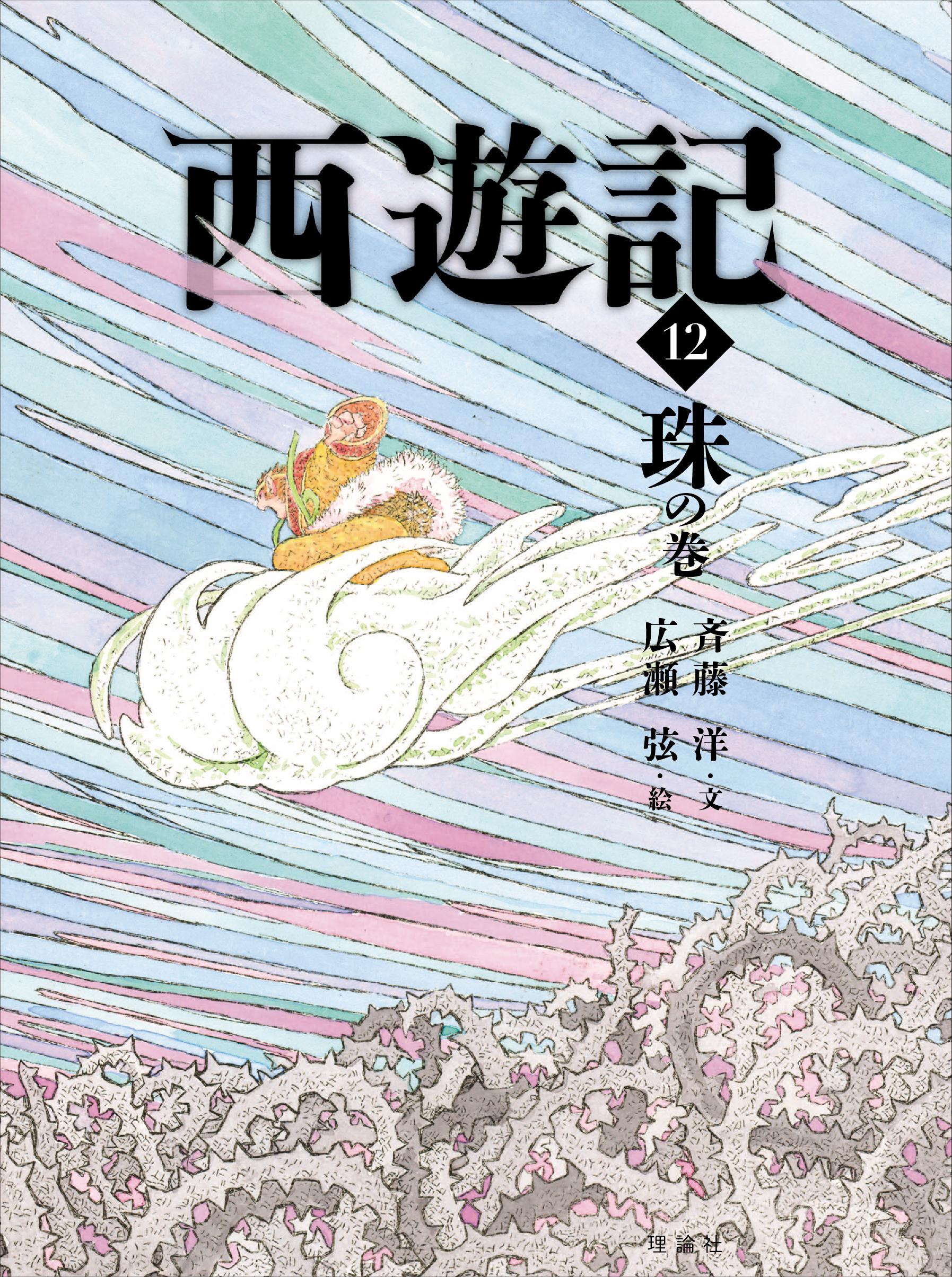 ファンタジー・アドベンチャー西遊記 (12)珠の巻