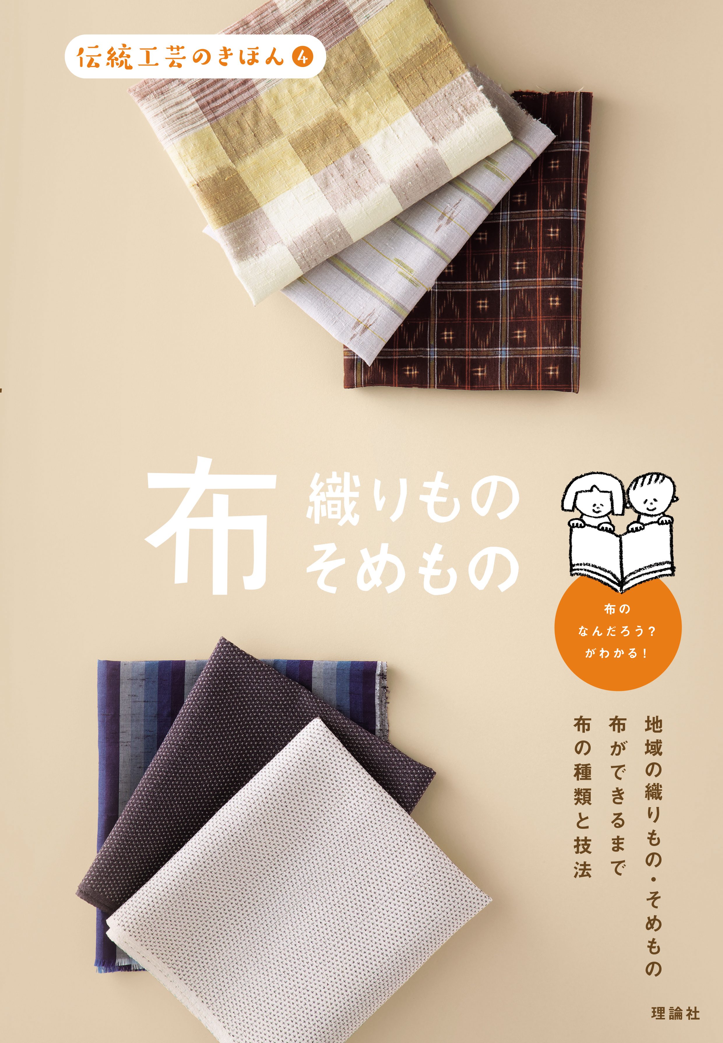 伝統工芸のきほん ④ 布