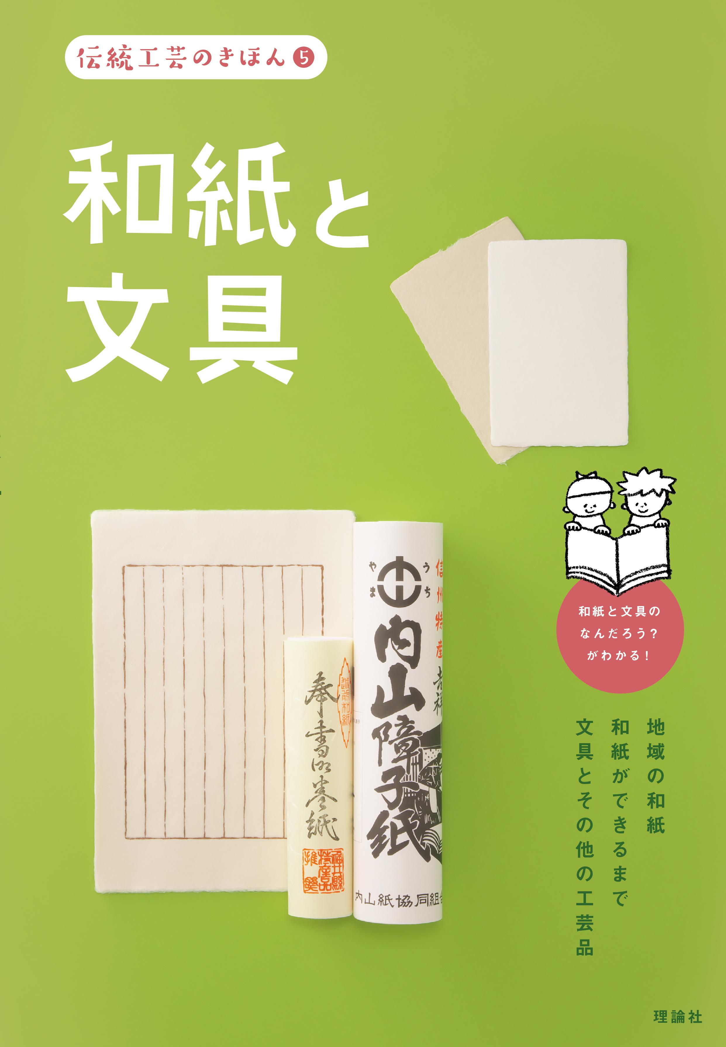 伝統工芸のきほん ⑤ 和紙と文具