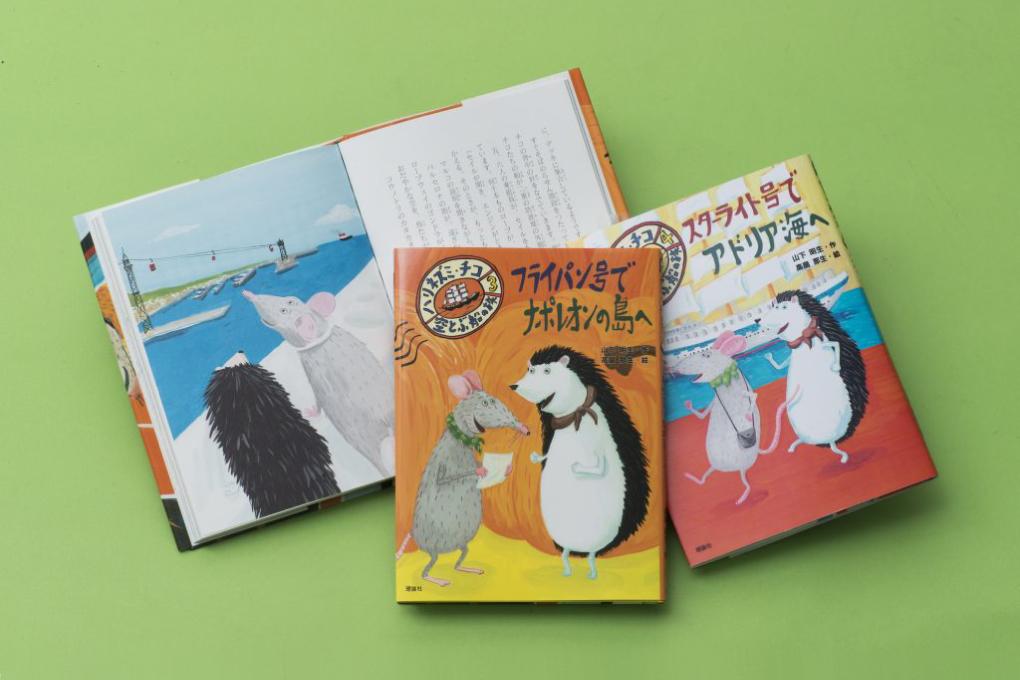 ハリネズミ・チコ 空とぶ船の旅 全2巻