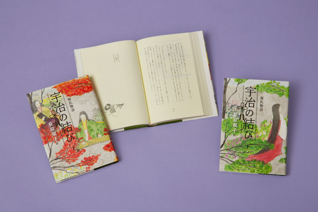 荻原規子の源氏物語 宇治の結び 全2巻