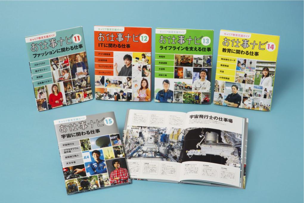 キャリア教育支援ガイド お仕事ナビ 第3期 全5巻