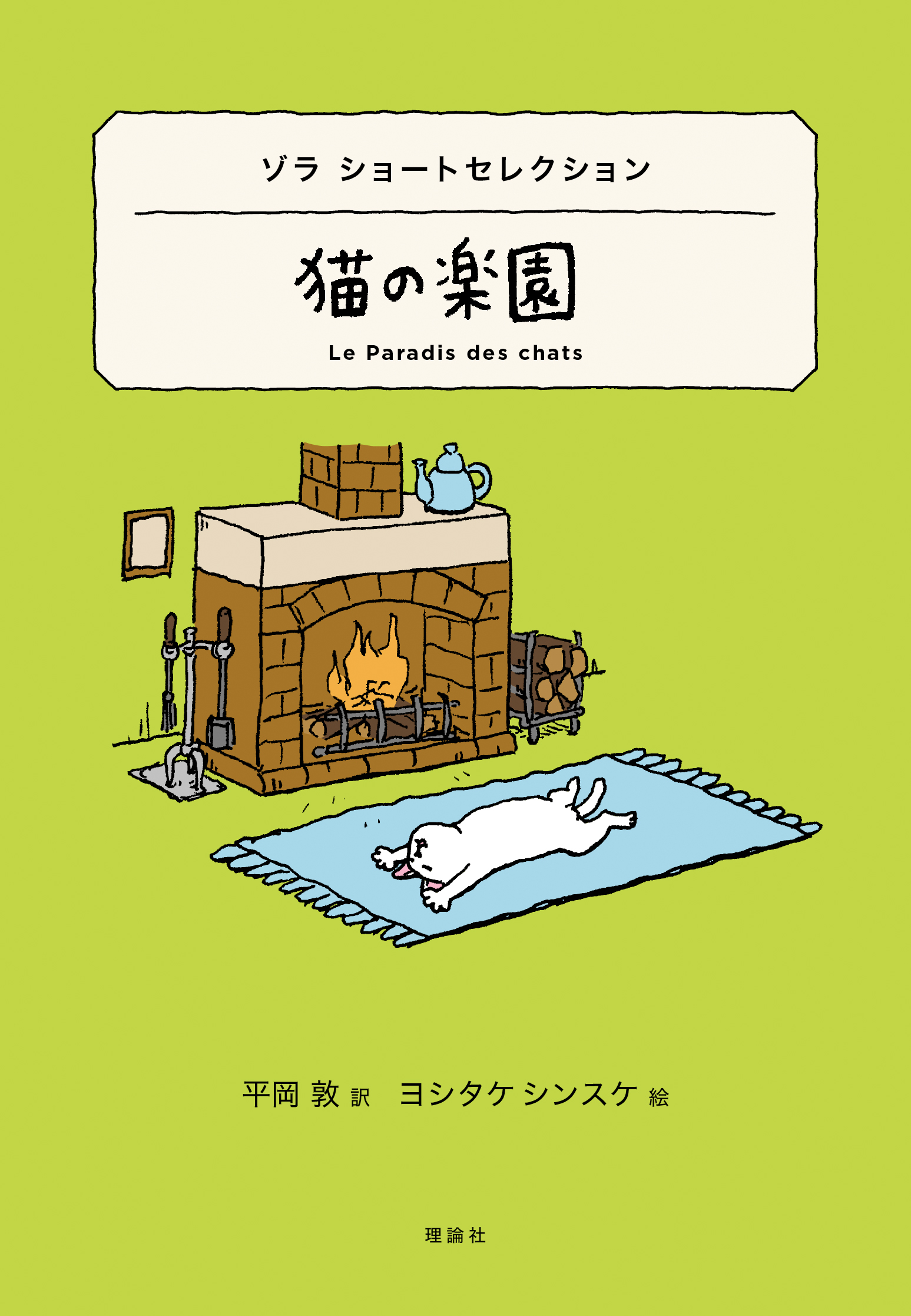 ゾラ ショートセレクション 猫の楽園