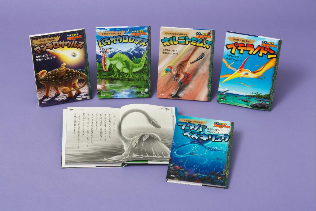 新版 なぞとき恐竜大行進 第3期 全5巻