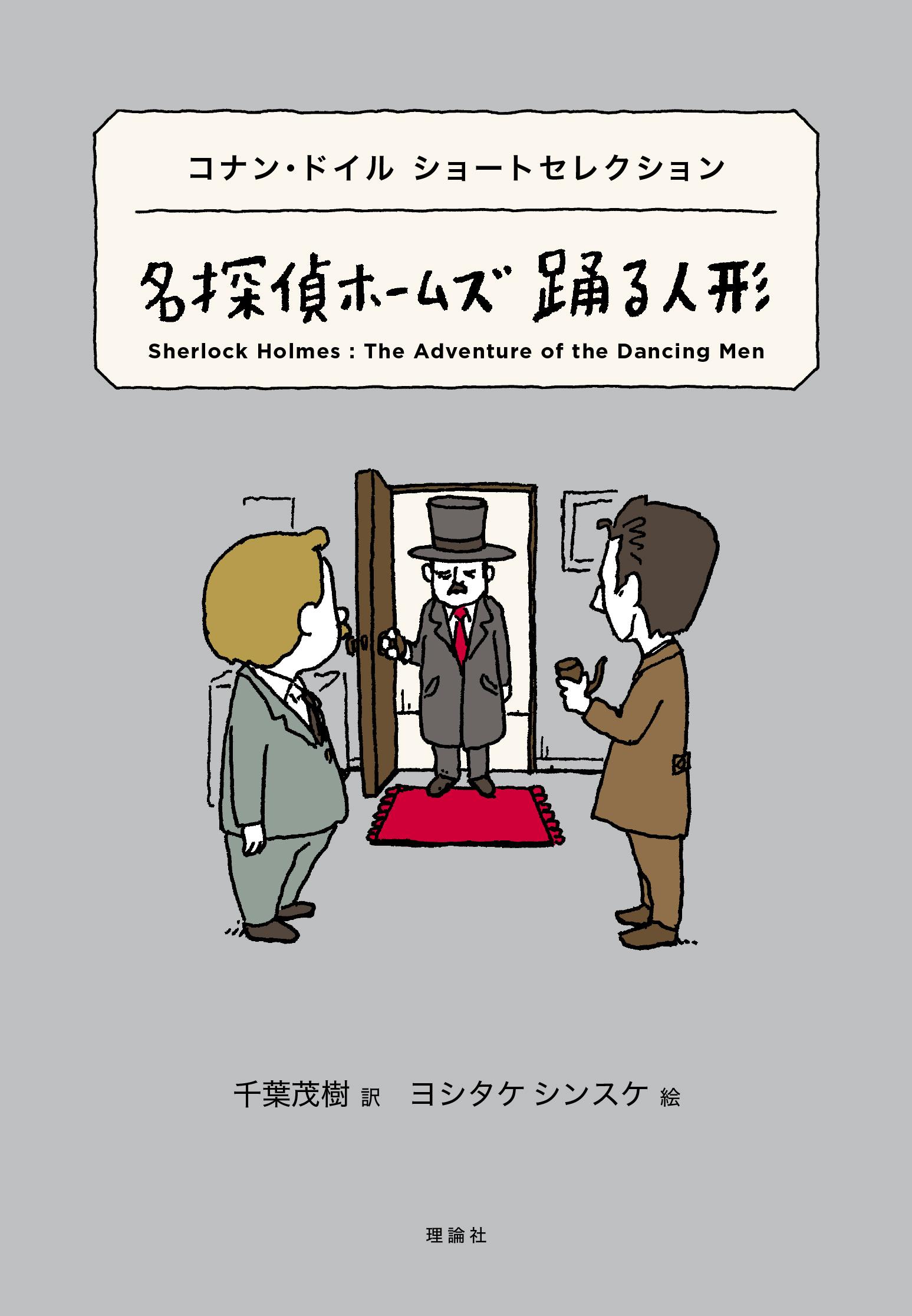 コナン・ドイル ショートセレクション 名探偵ホームズ  踊る人形
