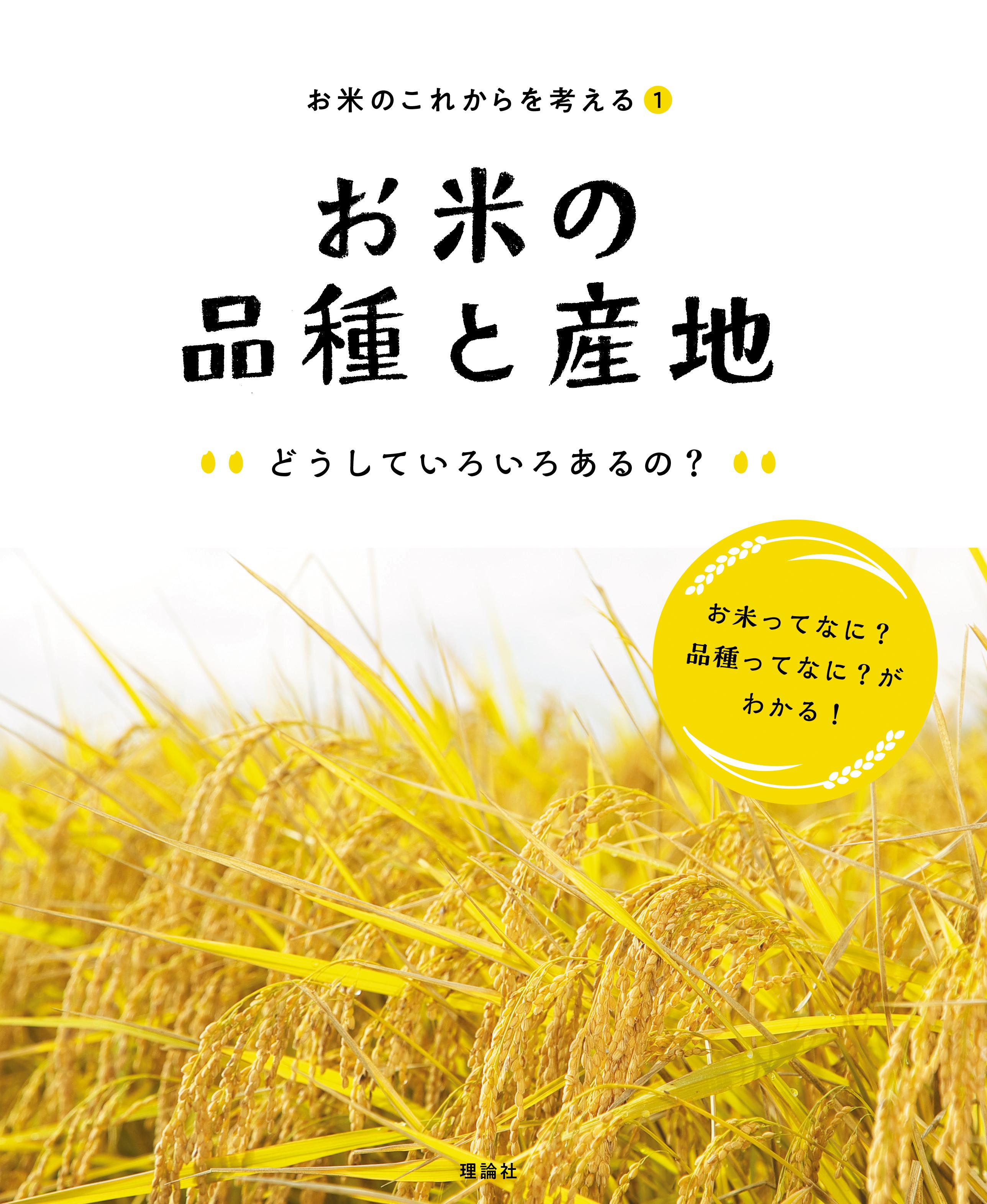 お米の品種と産地 どうしていろいろあるの?