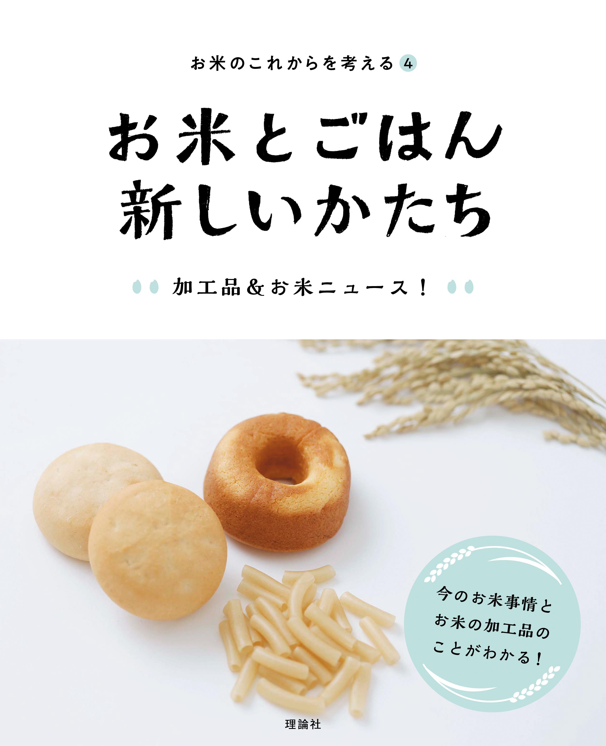 お米とごはん 新しいかたち 加工品&お米ニュース!