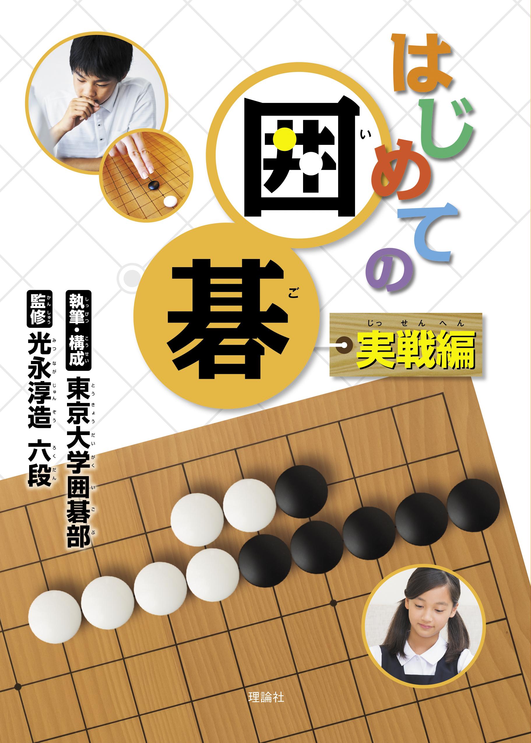 はじめての囲碁 実戦編