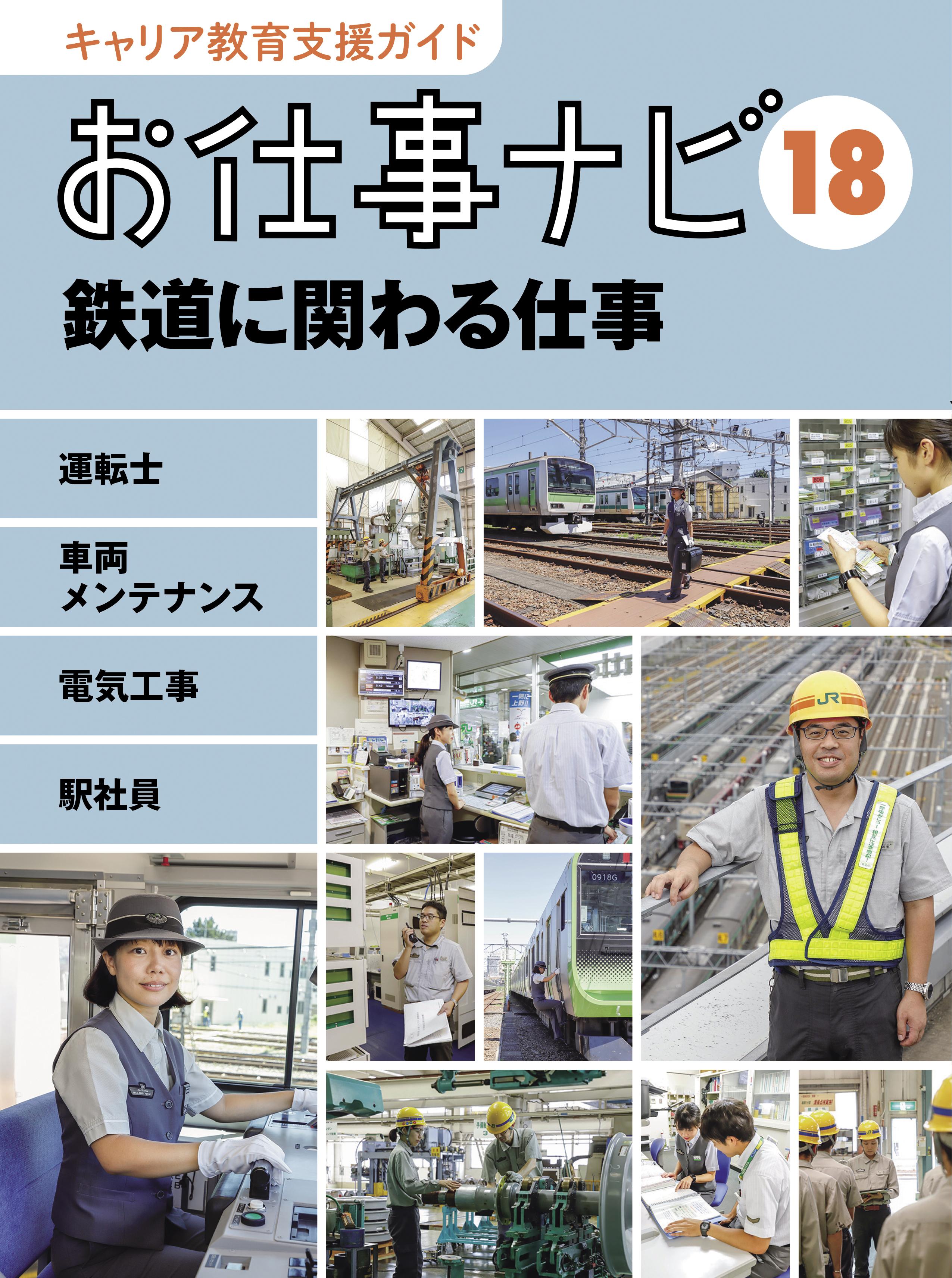 お仕事ナビ 18 鉄道に関わる仕事
