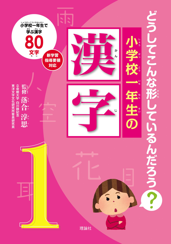 小学校一年生の漢字