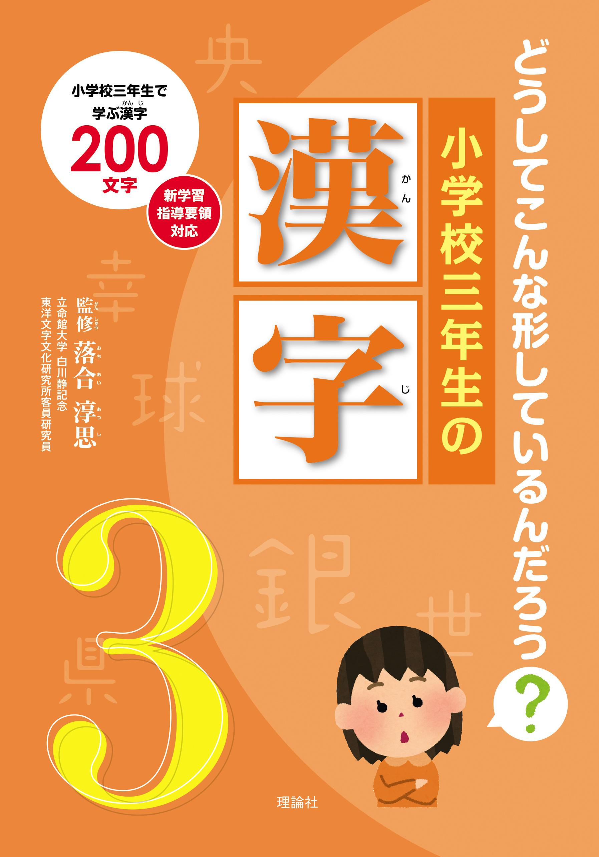 小学校三年生の漢字